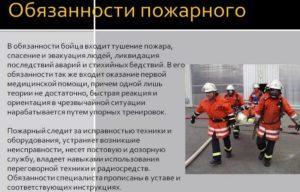 Может ли обычный человек статьи пожарником