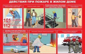Устройства для спасения людей на пожарах