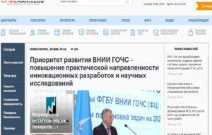 Полезная информация по пожарной безопасности в России