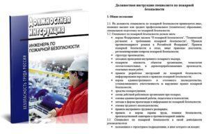 Какие обязанности должен выполнять инженер по пожарной безопасности