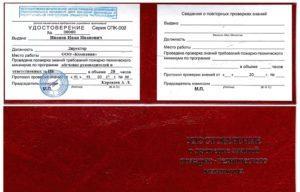 Срок действия удостоверения по пожарно-техническому минимуму