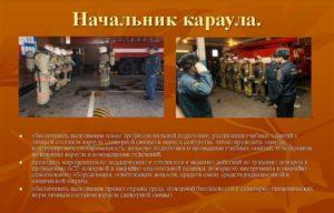 Основные обязанности начальника караула пожарной части