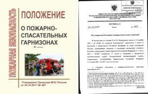 Привлечения сил и средств подразделений пожарной охраны