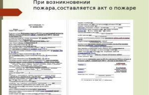 Нормативные документы о проведения разбора пожара