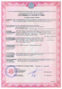 Зачем нужна добровольная пожарная сертификация