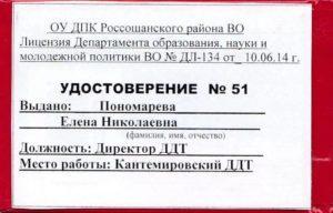Кому выдают удостоверение по пожарной безопасности