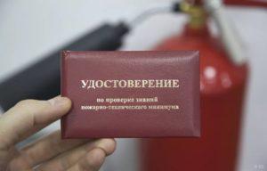 Условия получения удостоверения по пожарной безопасности