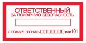 Табличка «Ответственный за противопожарное состояние помещения»