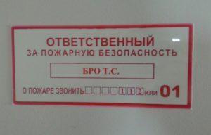 Знак «Ответственный за противопожарное состояние помещения»