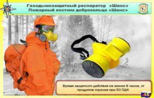 Обзор пожарного костюма добровольца «Шанс»