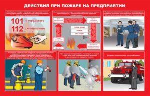 Кто должен звонить в пожарную службу при возникновении пожара