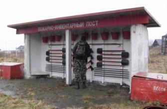 Правила оснащения пожарно-инвентарного поста