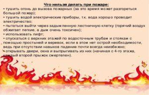 Поведение во время пожара