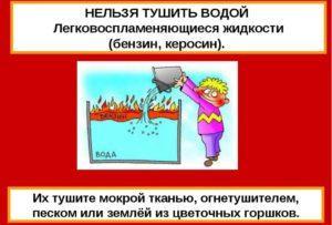 Тушение бензина и других горючих жидкостей