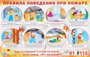 В чем разница между возгоранием и пожаром