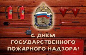День государственного пожарного надзора
