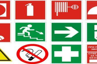 Знаки эвакуации при пожаре
