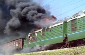 Порядок действий машиниста при обнаружении пожара в локомотиве