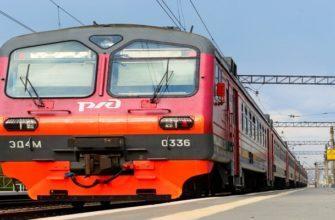 Пожарная безопасность на железнодорожном транспорте