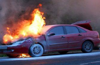 Причины и тушение пожара в автомобиле