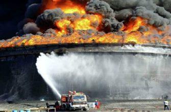 Тушение пожаров на объектах с ЛВЖ и ГЖ
