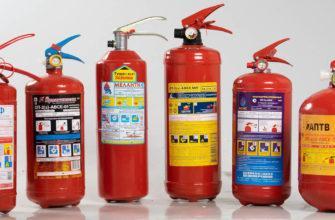 Где используется огнетушитель на 2 литра